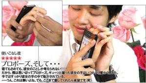 Phone case creeper